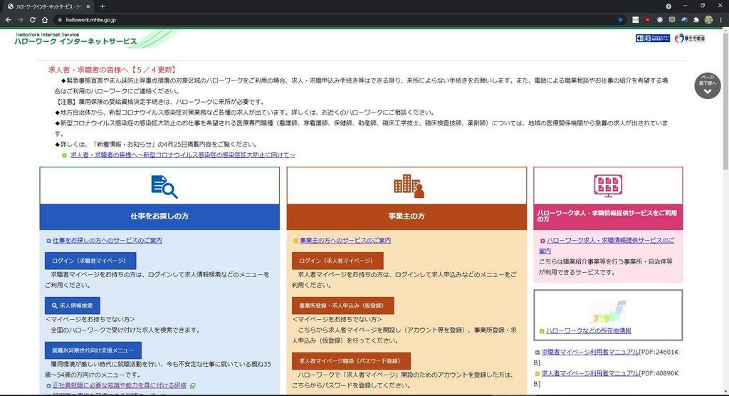 ハローワーク_ネット_0.JPG