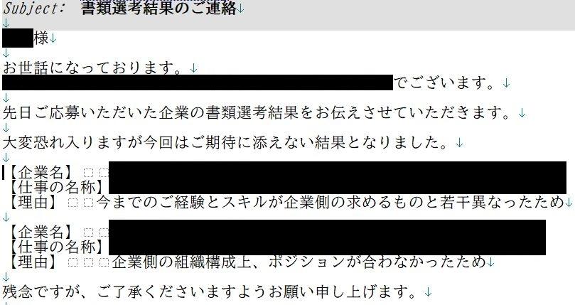 書類選考結果.JPG