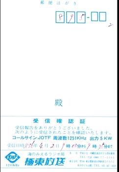 極東放送_裏.jpg