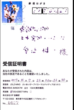i-dio_裏.jpg